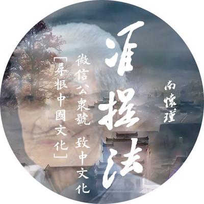 【南怀瑾】准提法(全)