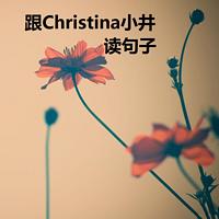 跟Christina小井读句子