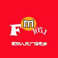 蒙阴人民广播电台