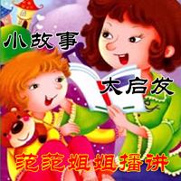 小故事大启发(儿童版)