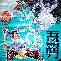 姜福顺评书:五凤朝阳刀