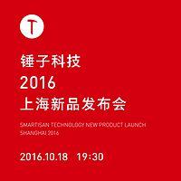 锤子科技2016上海新品发布会