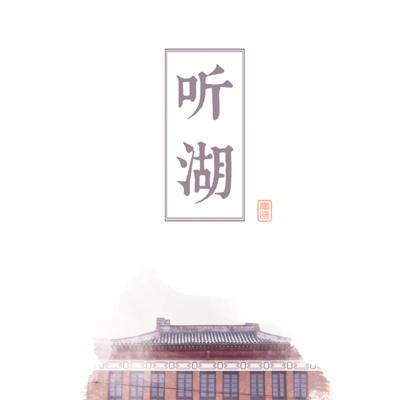 (听湖)大学生校园特辑   @爱晚FM