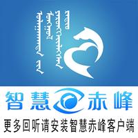 赤峰蒙古语综合广播