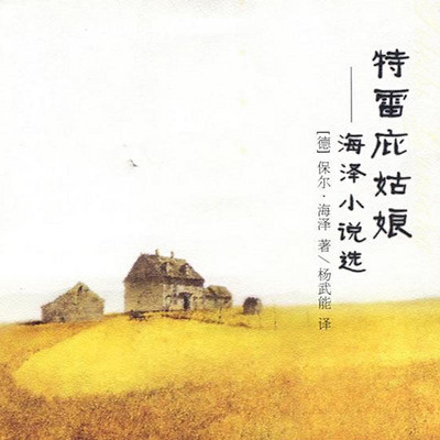 特雷庇姑娘——海泽意大利小说选
