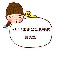 2017国家公务员考试言语篇