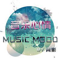音乐心情-背影