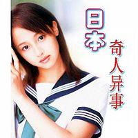 日本奇人异事-小夏konatsu311原创系列专辑