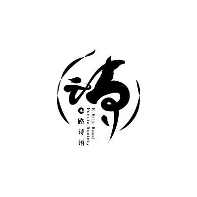 【e路诗语】