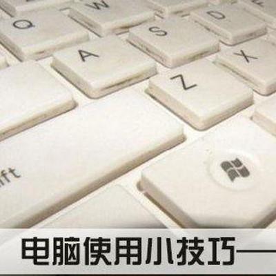 老李学电脑