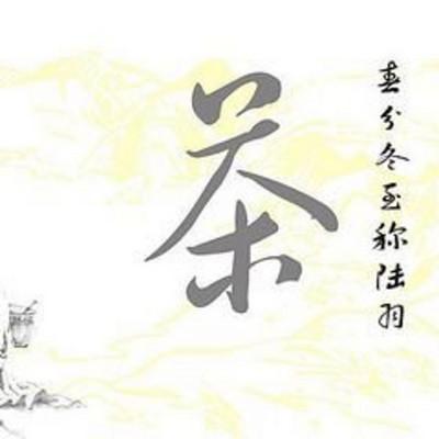 甘露书院国学公益大讲堂于老师茶艺讲座