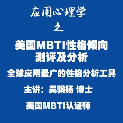 【应用心理学】美国MBTI性格测评与分析
