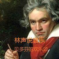 林声说音乐--贝多芬的欢乐颂