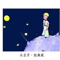 小王子【经典版】