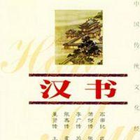 王老师汉书三节课【全集】
