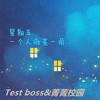 Test boss&菁菁校园