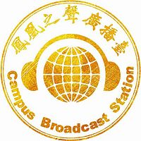 武汉传媒学院凤凰之声