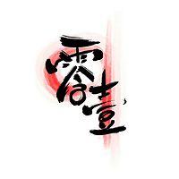 零壹广播剧