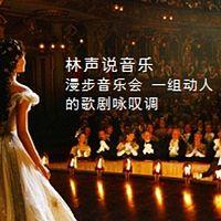 林声说音乐--漫步音乐会 一组动人的歌剧咏叹调