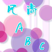 风尚ABC