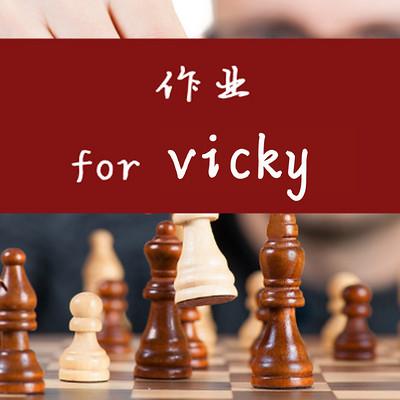 作业 for vicky