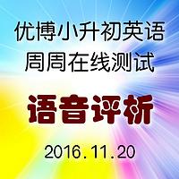 2016-11-20 小升初周测试卷语音评析