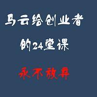 马云给创业者的24堂课(永不放弃)