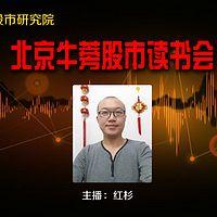 北京牛蒡股市读书会-巴菲特全书