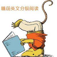 华裔小主播睡前英语分级阅读