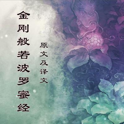 《金刚经》原文及白话全译