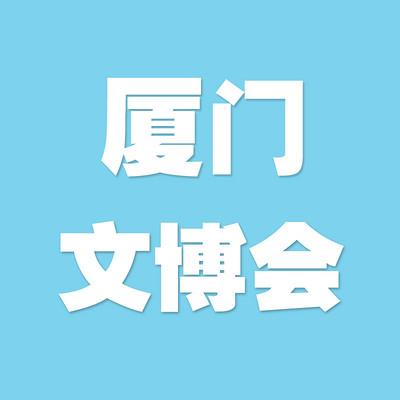 厦门文博会