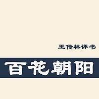 王传林:百花朝阳