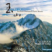 公园音乐系列4【玉山】