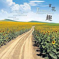 台湾旅游音乐系列4【赏花趣】