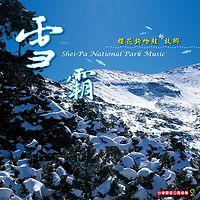 公园音乐系列【雪霸】