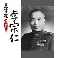 王传林:李宗仁
