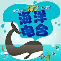 锦艺海洋电台