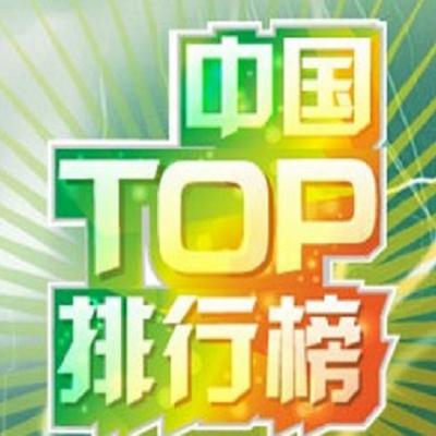 TOP音乐排行榜