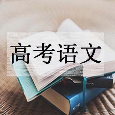 高考语文资料库