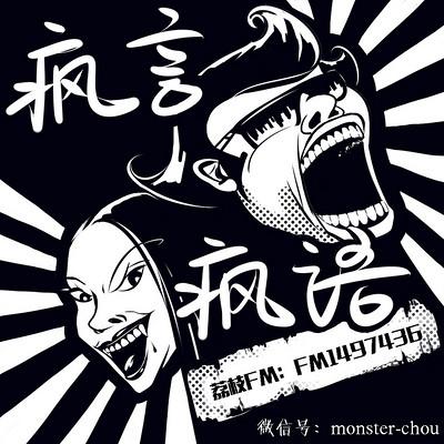 周小獣电台【疯言疯语】