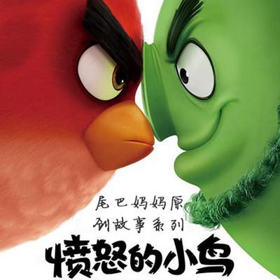 儿童睡前故事原创系列:愤怒的小鸟