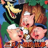 三只小猪的故事