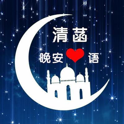 清菡晚安心语
