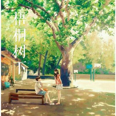 《梧桐树下》