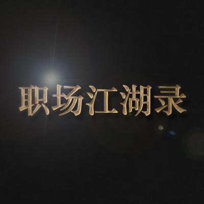 职场江湖录