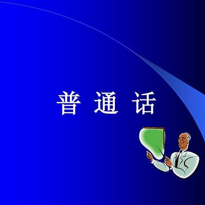 努力的学习普通话