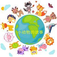 樊华阿姨讲小动物的故事