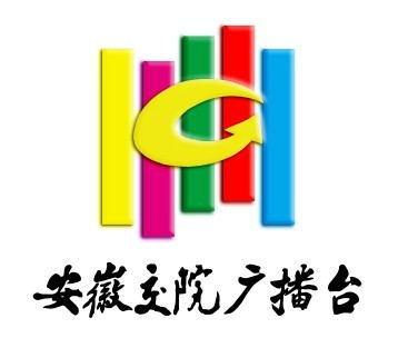 安徽交院广播