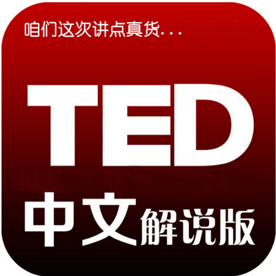《TED演讲》中文解说版