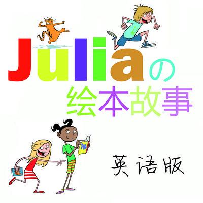 Julia的美语绘本故事英语版